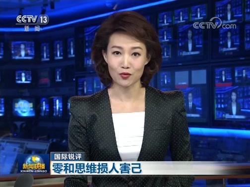 《新闻联播》 20190804 19:00