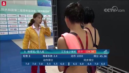[游泳]青运会跳水体校组女子双人3米板决赛