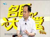 心脏的秘密 名医大讲堂 2019.08.05 - 厦门电视台 00:29:04