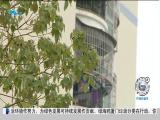 特区新闻广场 2019.08.06 - 厦门电视台 00:23:29
