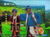 青山岭情缘(1)斗阵来看戏 2019.08.06 - 厦门卫视 00:47:58