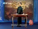 《施公案》Ⅲ(十六)张县令审子 斗阵来讲古 2019.08.08 - 厦门卫视 00:30:02