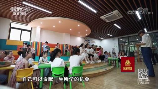 《走遍中国》 20190808 城市书房