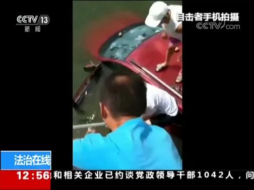 [法治在线]法治现场 江西宜春 师生群众合力营救落水司机