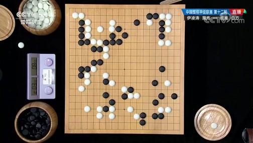 [棋牌]中国围棋甲级联赛第12轮 伊凌涛VS范胤