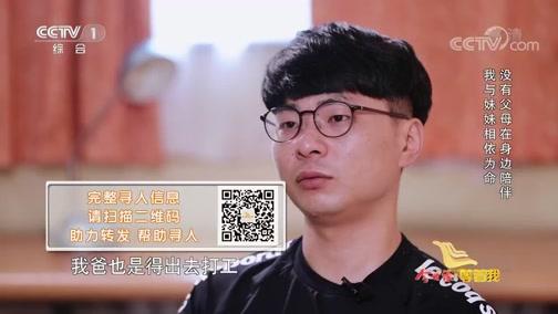 [等着我]流浪母亲找到家人 中国好邻居见证团聚