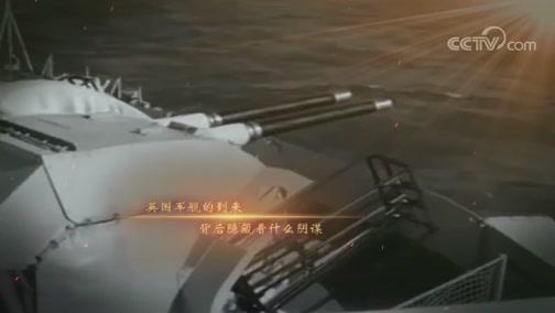 《国家记忆》8月14日播出:东线第一帆——千帆竞发