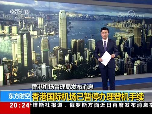 [东方时空]香港机场管理局发布消息 香港国际机场已暂停办理登机手续