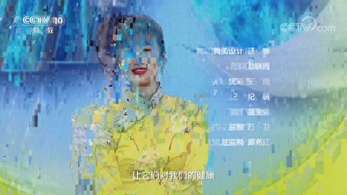 《健康之路》 20190813 小茶叶 大学问(五)