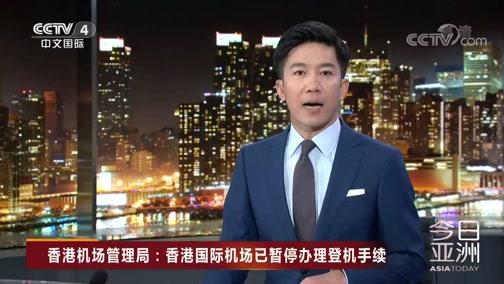 [今日亚洲]香港机场管理局:香港国际机场已暂停办理登机手续