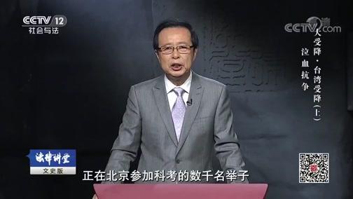 《法律讲堂(文史版)》 20190812 大受降·台湾受降(上)泣血抗争