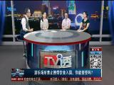 游乐场所禁止携带饮食入园,你能接受吗? TV透 2019.08.14 - 厦门电视台 00:24:58