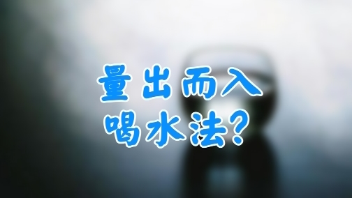 """""""量出而入""""喝水法 00:00:41"""