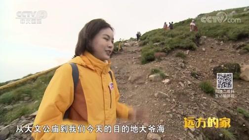 [远方的家]系列节目《大好河山》——秘境之踪 走进第四纪冰川遗迹