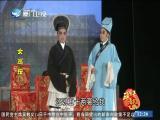 女巡按(3) 斗阵来看戏 2019.08.15 - 厦门卫视 00:50:55