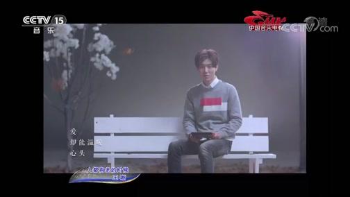 《中国音乐电视》 20190815