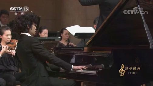 [CCTV音乐厅]《e小调第一钢琴协奏曲》 第一乐章(节选) 指挥:张洁敏 钢琴:贠思齐 演奏:中国爱乐乐团