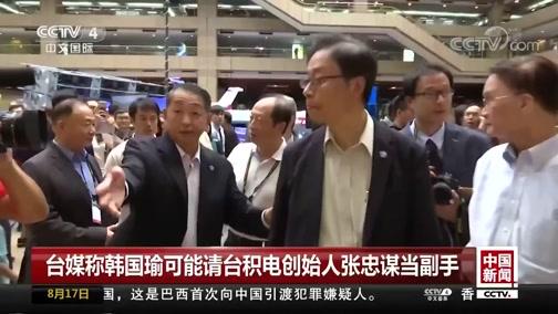 [中国新闻]台媒称韩国瑜可能请台积电创始人张忠谋当副手