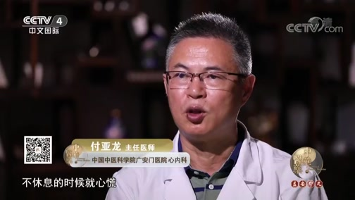 [中华医药]瓣膜受损 补气康复