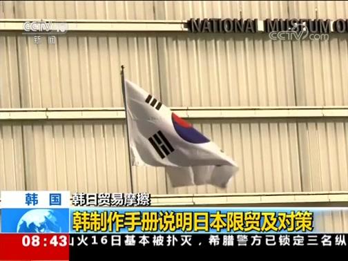 [朝闻天下]韩日贸易摩擦 韩制作手册说明日本限贸及对策