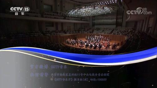 """《CCTV音乐厅》 20190817 """"漫步经典""""系列音乐会(180) 杭州爱乐乐团音乐会(上)"""
