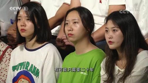 [开讲啦]青年代表提问李兰娟:如何对新发病原进行研究控制?