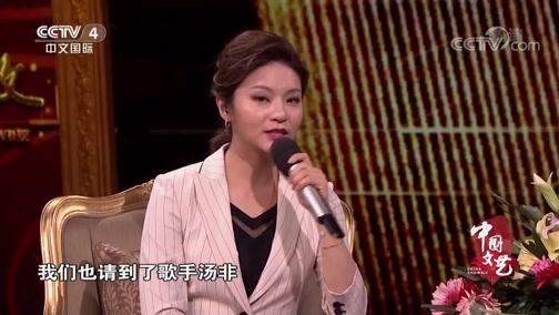 《中国文艺》 20190817 向经典致敬 本期致敬人物——词作家 易茗