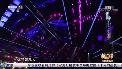 [全球中文音乐榜上榜]歌曲《凡人歌+火》 演唱:郭飞宏
