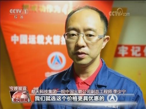 """[视频]【航天""""国家队"""" 首次纯商业化发射】捷龙一号:中国航天研制周期最短的火箭之一"""