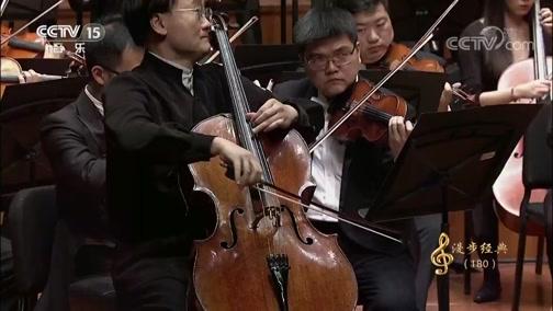 [CCTV音乐厅]《b小调大提琴协奏曲》第一乐章 大提琴:王健 指挥:杨洋 协奏:杭州爱乐乐团