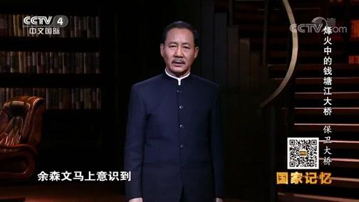 《国家记忆》 20190816 烽火中的钱塘江大桥 保卫大桥