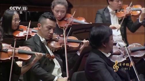 [CCTV音乐厅]《柔板》 指挥:杨洋 演奏:杭州爱乐乐团