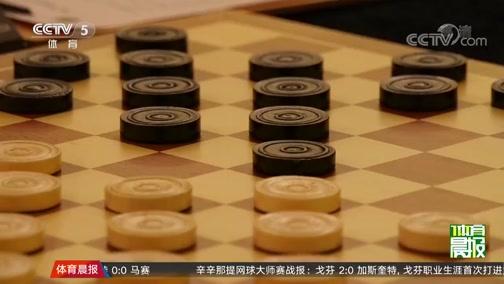[棋牌]国际跳棋世界杯分站赛昨日精彩开战