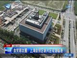 两岸新新闻 2019.08.18 - 厦门卫视 00:28:33