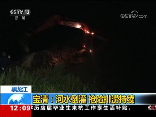 [新闻30分]东北雨势猛烈 多地险情频发