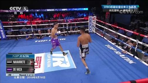 [拳击]WBO超最轻量级拳王争霸赛 纳瓦雷特VS德瓦卡