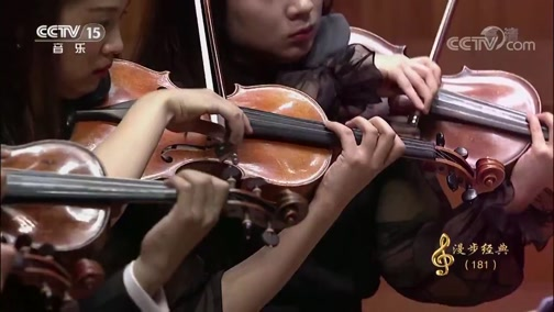 [CCTV音乐厅]《c小调第三交响曲》第二乐章 指挥:杨洋 演奏:杭州爱乐乐团