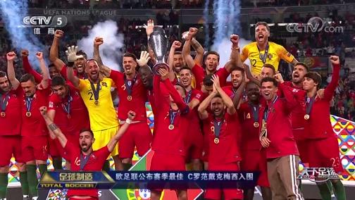 [天下足球]欧足联公布赛季最佳 C罗范戴克梅西入围