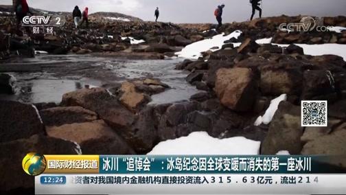 """[国际财经报道]冰川""""追悼会"""":冰岛纪念因全球变暖而消失的第一座冰川"""