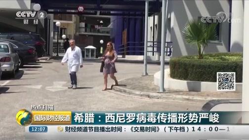 [国际财经报道]希腊:西尼罗病毒传播形势严峻