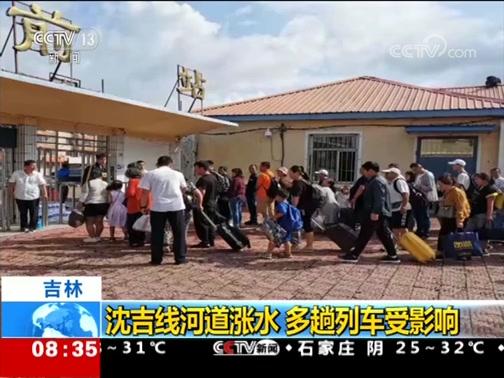 [朝闻天下]吉林 沈吉线河道涨水 多趟列车受影响