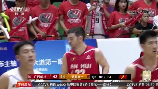 [篮球]两分险胜 安徽文一逆转战胜广西威壮