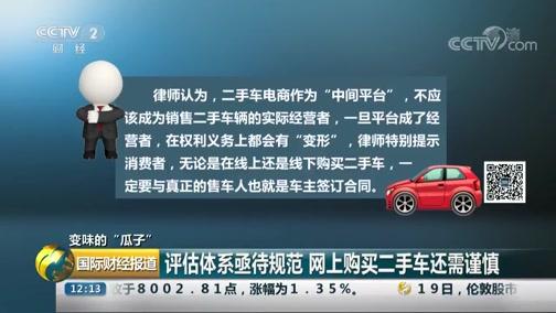 """[国际财经报道]变味的""""瓜子"""" 评估体系亟待规范 网上购买二手车还需谨慎"""