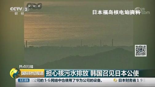 [国际财经报道]热点扫描 担心核污水排放 韩国召见日本公使