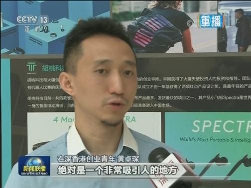 [视频]各界热议深圳建设先行示范区