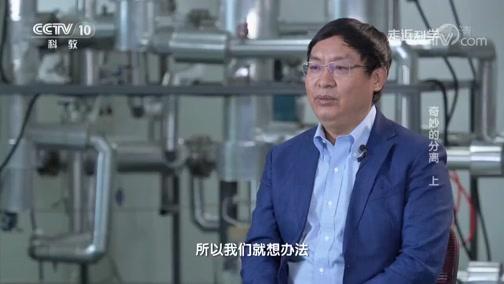 [走近科学]分子筛膜技术成功应用在乙醇和水的分离