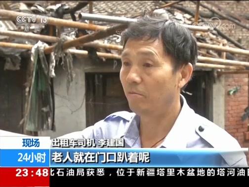[24小时]陕西宝鸡 民房起火老人被困 的哥火海救人