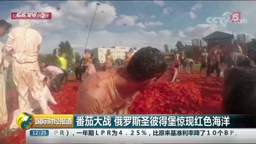 [国际财经报道]番茄大战 俄罗斯圣彼得堡惊现红色海洋
