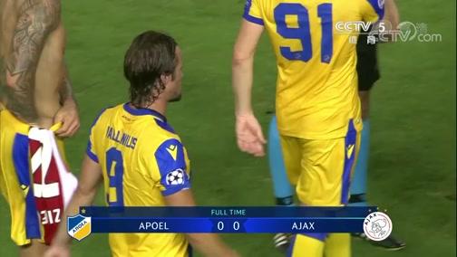 [欧冠]附加赛:希腊人竞技VS阿贾克斯 完整赛事