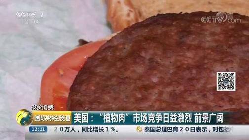 """[国际财经报道]投资消费 美国:餐饮企业纷纷试水""""植物肉""""产品"""